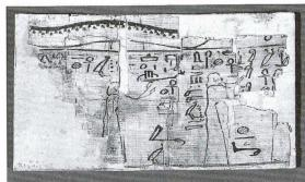 Papyrus fragment of the Amduat