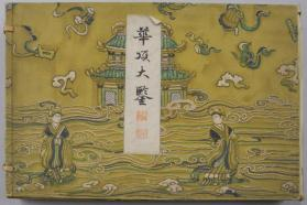 Boxed Collection of Prints; temple garden scenes