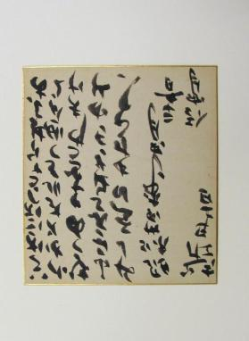 Buddhist doctrine in Japanese calligraphy