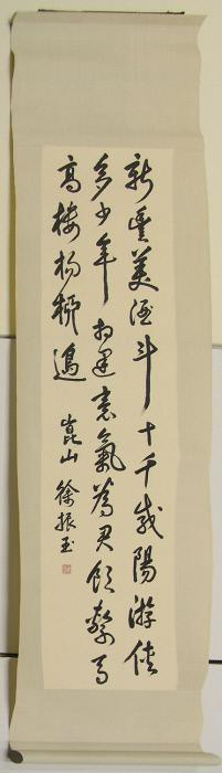 Calligraphy of a poem by Wang Wei
